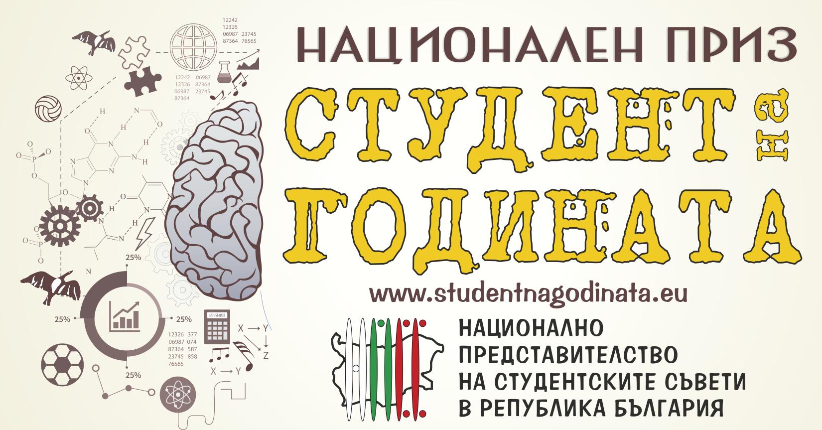 Студент на годината 2019